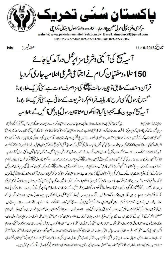 Sunni Tehreek decree of Oct. 11, 2016 calling for execution of Aayisa Noreen (Asia Bibi). (Morning Star News)