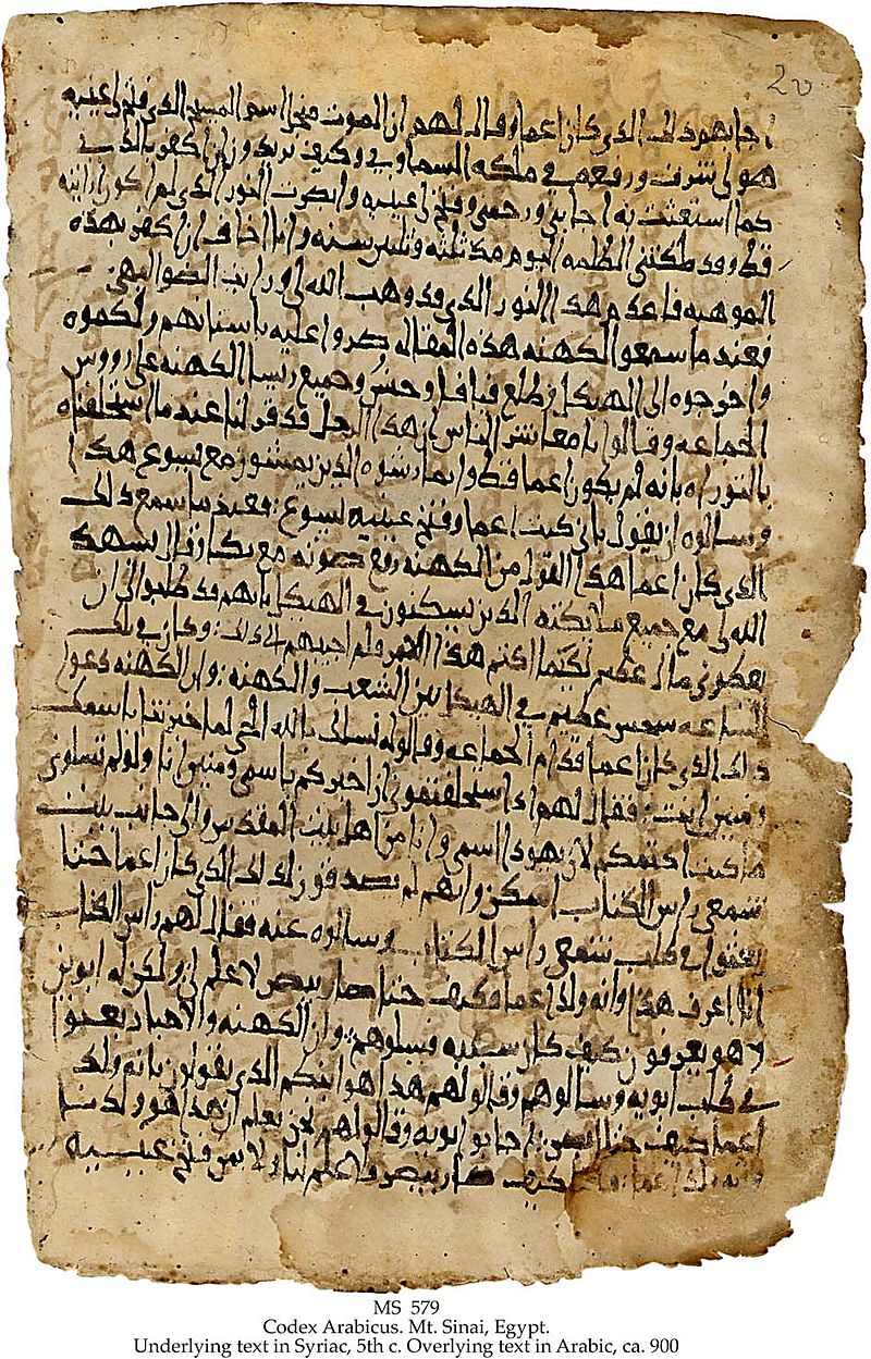 Page of Scripture from Mt. Sinai Arabic Codex, 9th century. (Wikipedia)