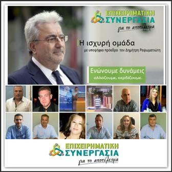 """12 ονόματα από τον Δήμο Κορινθίων ανακοινώνει ο συνδυασμός """"Επιχειρηματική Συνεργασία για το Αποτέλεσμα"""""""