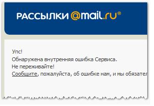 Mail.ru Group закрывает сервис рассылок