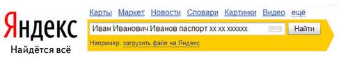Яндекс запустил эксперимент по шифрованию текста запроса в заголовке Referer
