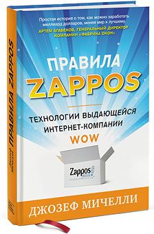 Джозеф Мичелли, «Правила Zappos»