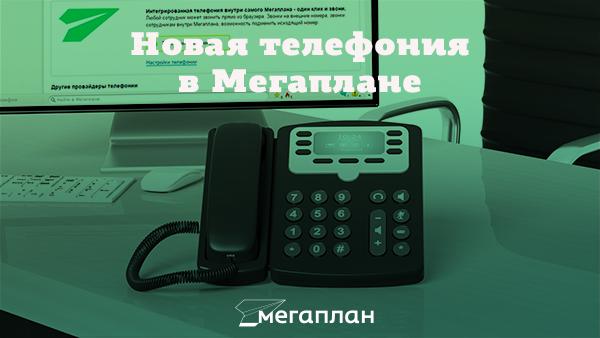 Новая телефония в Мегаплане
