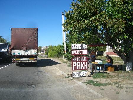 Село Раковое