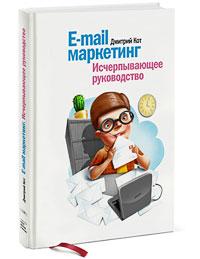 Книга Дмитрия Кота