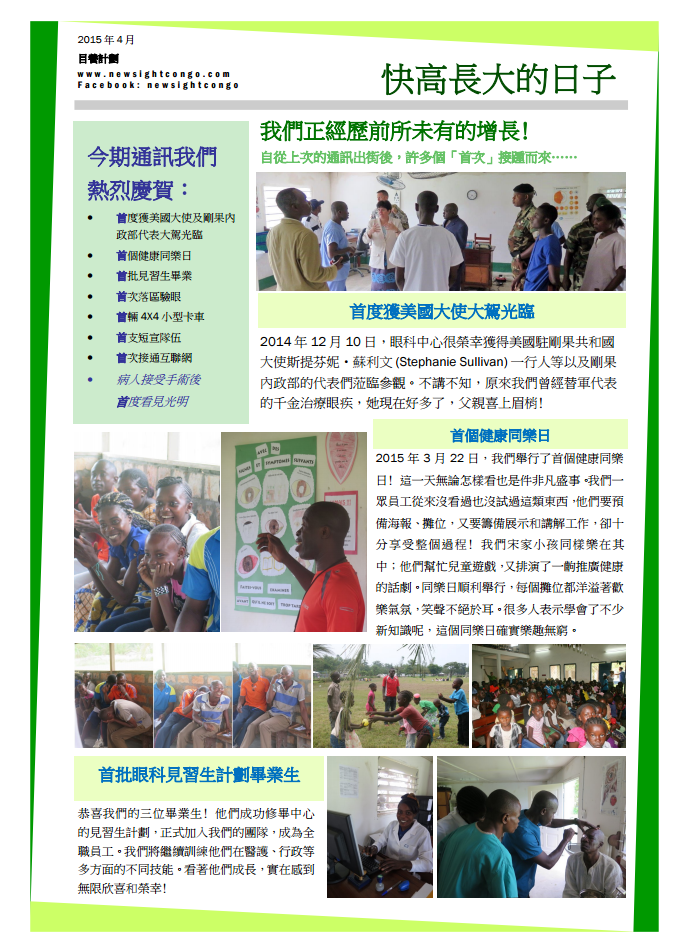 Chinese Version of Newsletter
