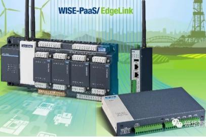 智能网关WISE-PaaS/EdgeLink||显著提升现场数据上云的实时性、安全性和准确性,设备联网、远程运维、能耗监控等难题迎刃而解。