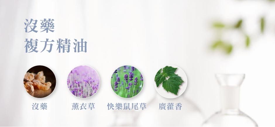 童顏有機沒藥複方精油採用了沒藥、薰衣草、快樂鼠尾草跟廣藿香四種精油,讓保養更全面。