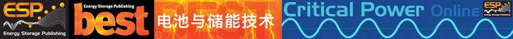 Energy Storage Publishing Ltd logo