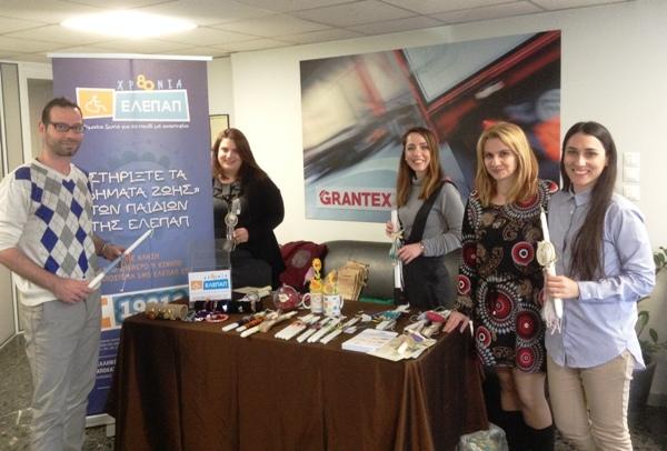 Η Grantex υποστηρίζει ενεργά την ΕΛΕΠΑΠ