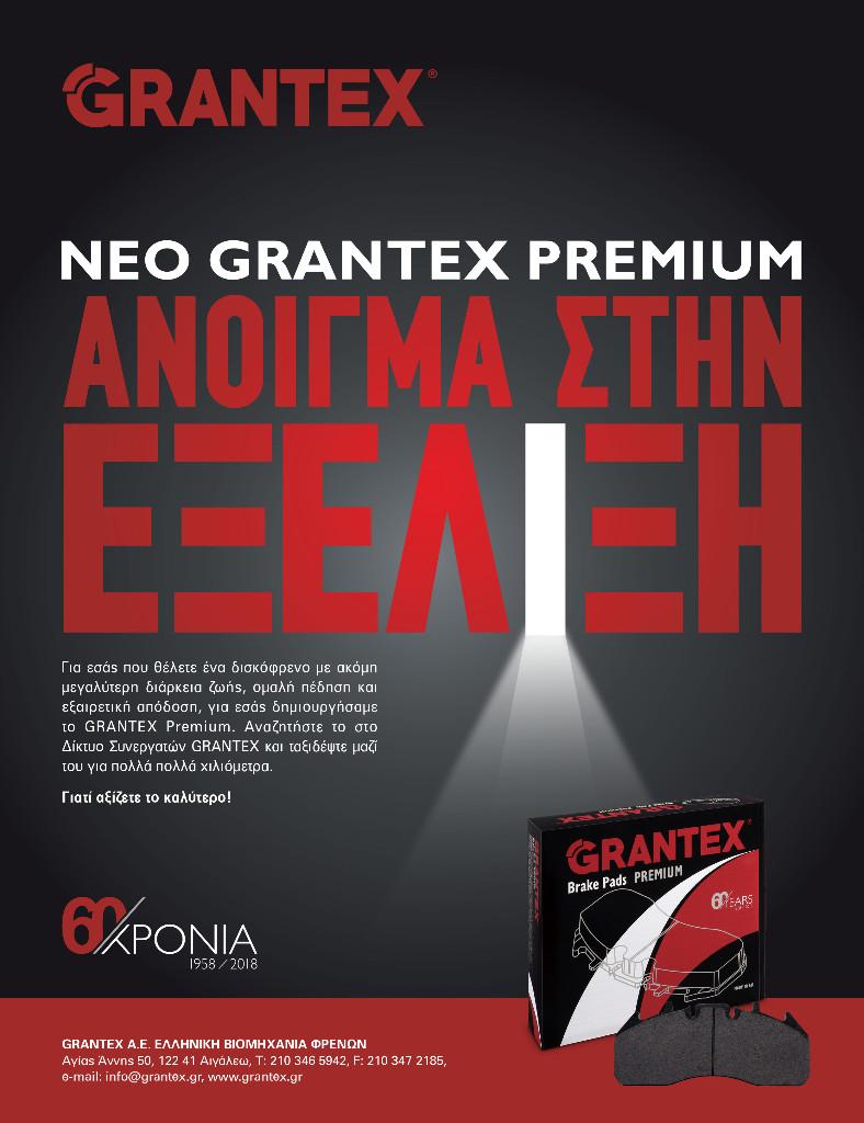 Νέο GRANTEX Premium. Άνοιγμα στην εξέλιξη. Για εσάς που θέλετε ένα δισκόφρενο με ακόμη μεγαλύτερη διάρκεια ζωής, ομαλή πέδηση και εξαιρετική απόδοση, για εσάς δημιούργήσαμε το GRANTEX Premium. Αναζητήστε το στο Δίκτυο Συνεργατών GRANTEX και ταξιδέψτε μαζί του για πολλά πολλά χιλιόμετρα. Γιατί αξίζετε το καλύτερο !
