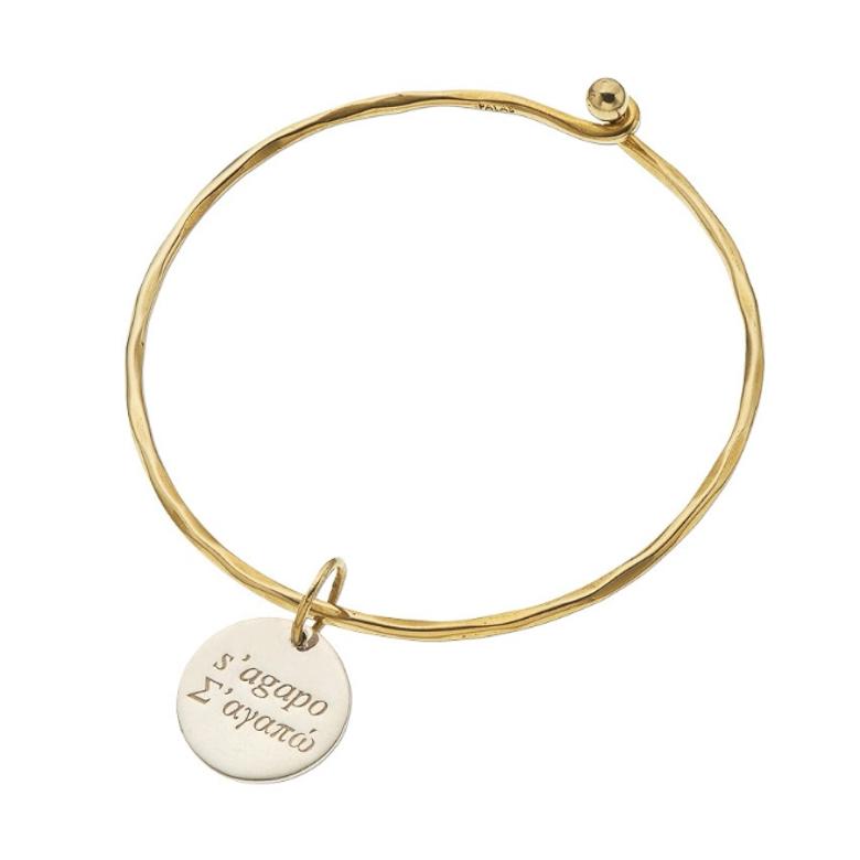 Palas Jewellery Love Story Charm Greek I Love You