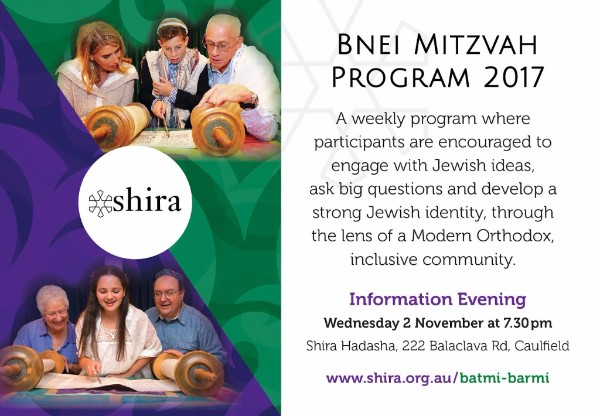 Shira Bnei Mitzvah Program 2017