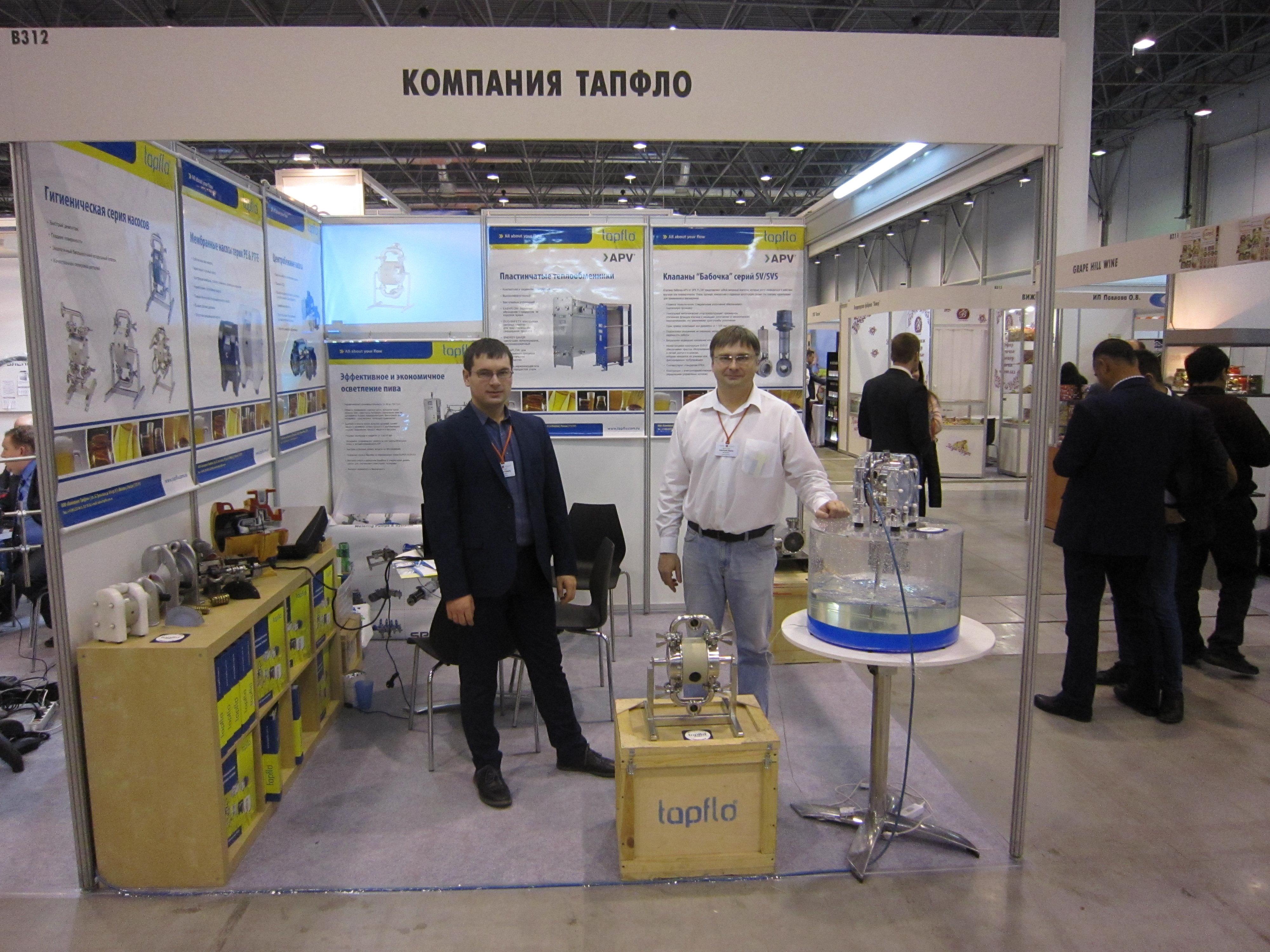 Тапфло принялаучастие в выставке продуктов питания и напитков в Сибири