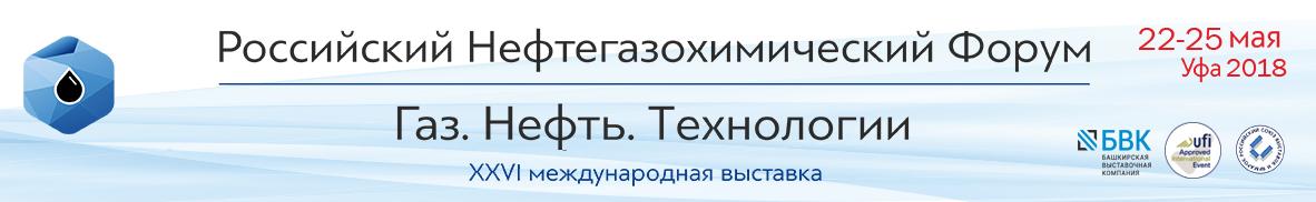 Российский   нефтехимический форум