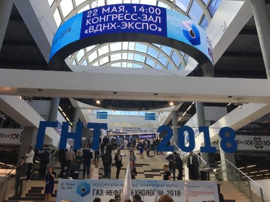 Международная выставка - Газ. Нефть. Технологии