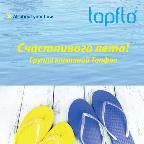 Счастливого лета от Тапфло