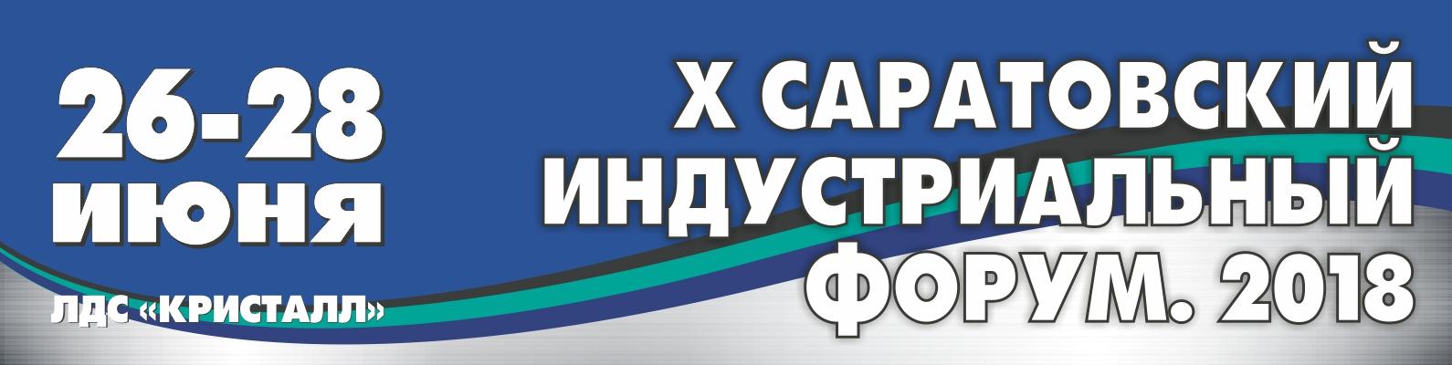 10 Саратовский   индустриальный форум 2018