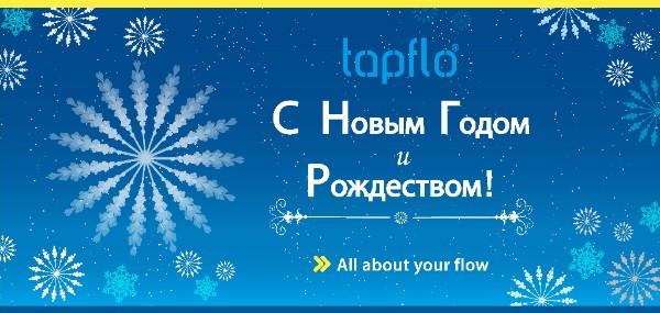 Новогодняя открытка от Тапфло