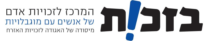 תמונה עם לוגו של ארגון בזכות