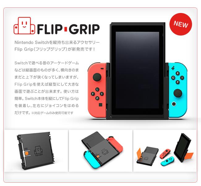 Fangamer JapanでFlip Gripが絶賛発売中!