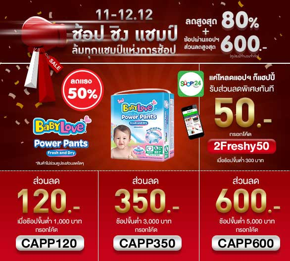 Shopat24 12.12 Promotions