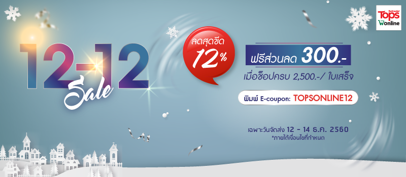Tops Supermarket 12.12 Offers