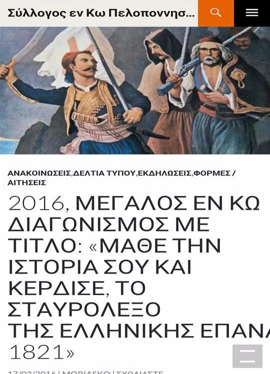 ΔΙαγωνισμός 2016 Εν Κω Πελοποννησίων:«Μάθετην Ιστορία σου και Κέρδισε, Το Σταυρόλεξο τηςΕλληνικήςΕπανάστασηςτου 1821»