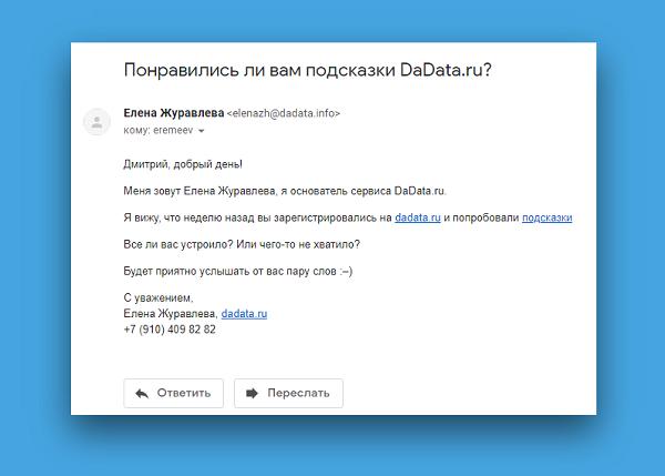 DaData заботится о пользователях