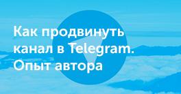 Как продвинуть канал в Telegram. Опыт автора