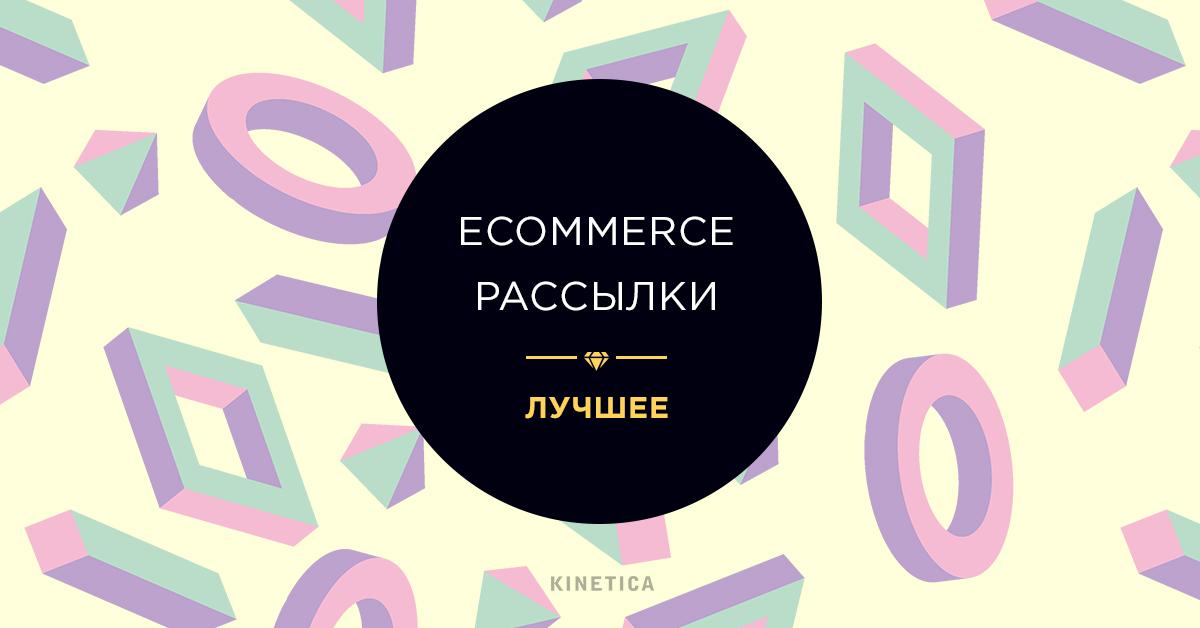 Как сделать хорошую ecommerce-рассылку