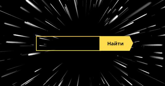 Как новый алгоритм Яндекса «Королёв» повлияет на продвижение