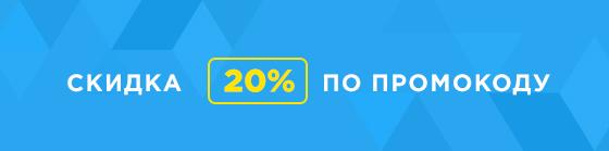 Скидка 20% по промокоду: