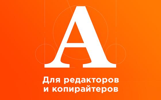 Полезные сайты и программы для редакторов и копирайтеров