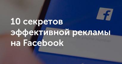 10 секретов эффективной рекламы на Facebook