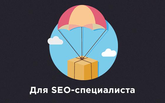 Полезные инструменты и сайты для SEO-специалиста