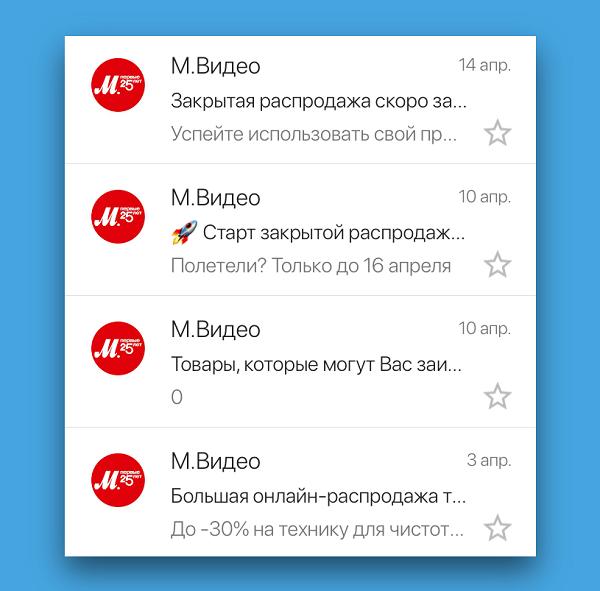 Стратегия имейл-маркетинга от МВидео