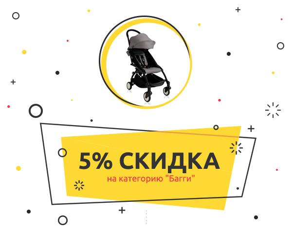 Weekly Deal: 5% СКИДКА на категорию Багги