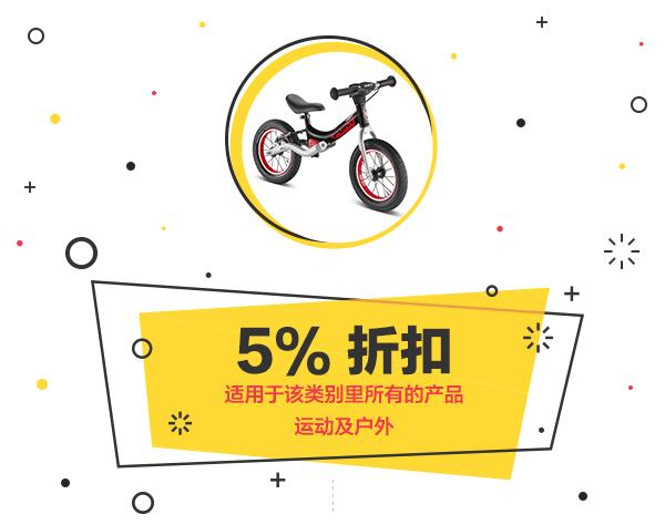 5% 折扣  适用于该类别里所有的产品 运动及户外