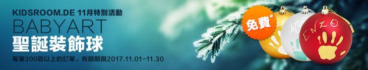 只要下單就送BabyArt 聖誕裝飾球 *購物金額需滿: 300歐元 *贈品有限,送為即止