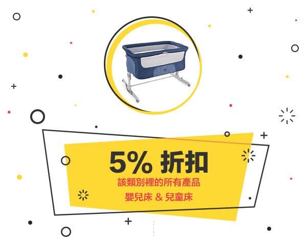 5% 折扣  該類別裡的所有產品 嬰兒床 & 兒童床