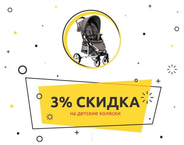 Kidsroom.de WeeklyDeal: 3% Скидка на детские коляски