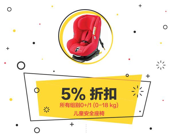kidsroom.cn Weekly Deal - 5%折扣 所有组别0+/1 (0-18 kg)儿童安全座椅