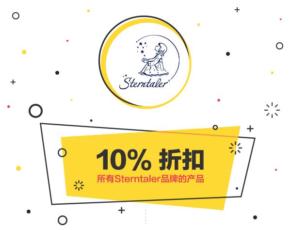 10%折扣 Sterntaler品牌所有产品