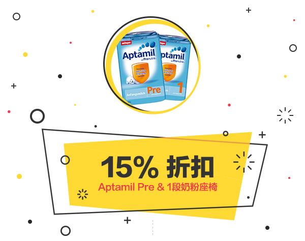 WeeklyDeal :15%優惠 Aptamil Pre & 1段奶粉