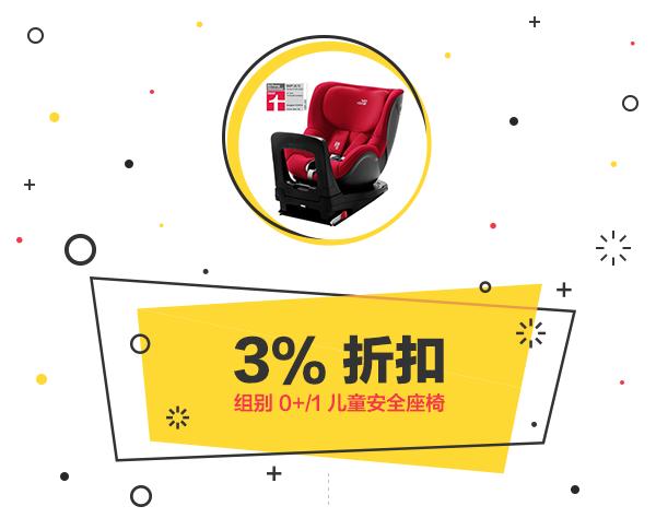 3% 折扣 组别 0+/1 儿童安全座椅