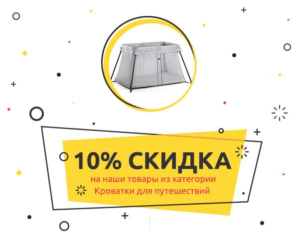 10% скидка  на наши товары из категории Кроватки для путешествий