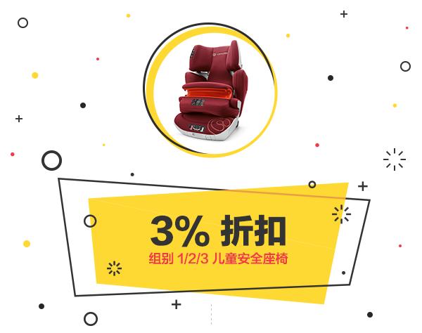 WeeklyDeal: 3% 折扣 儿童安全座椅组别 1/2/3