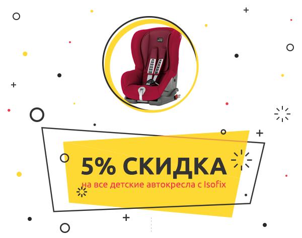 Kidsroom.de WeeklyDeal: 5% СКИДКА на все детские автокресла с Isofix