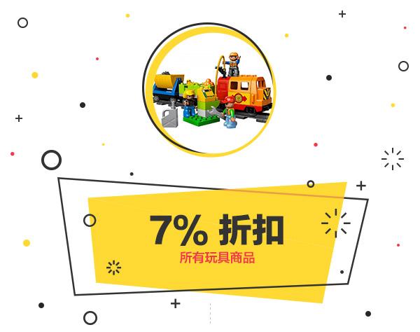 7%折扣所有玩具商品